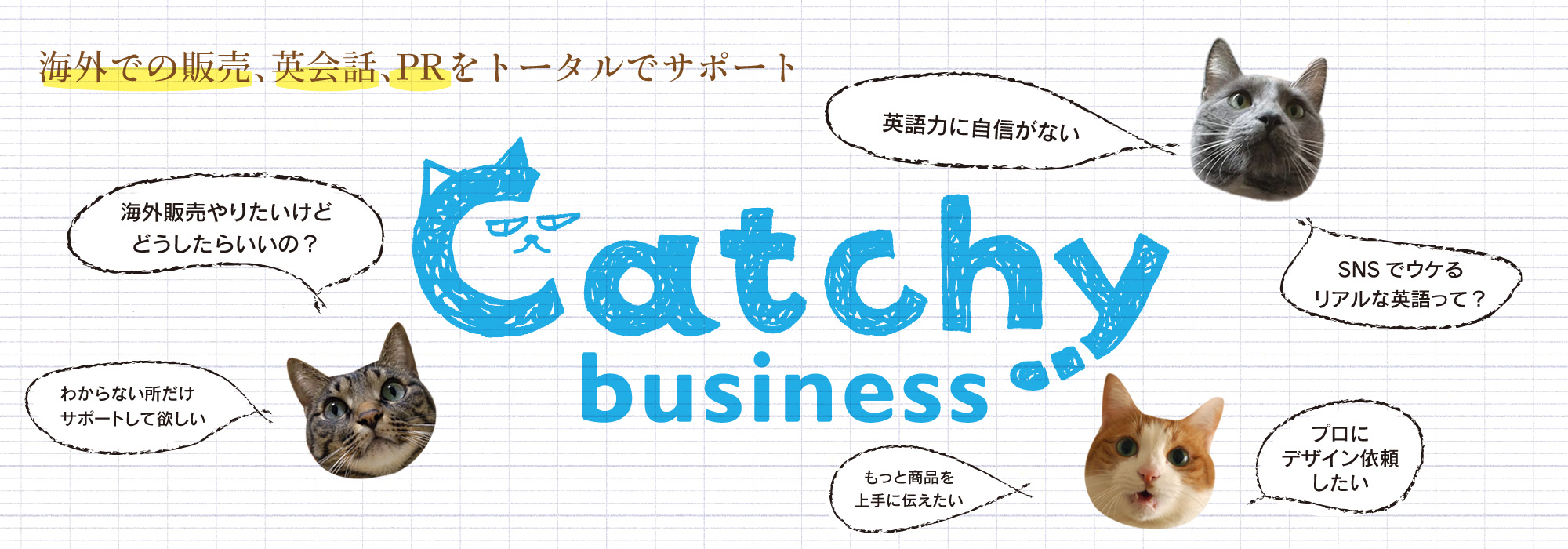 Catchy-business