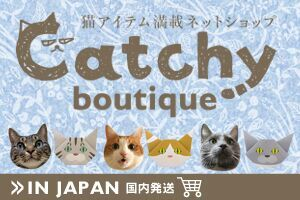 Catchy boutique グッズ販売店