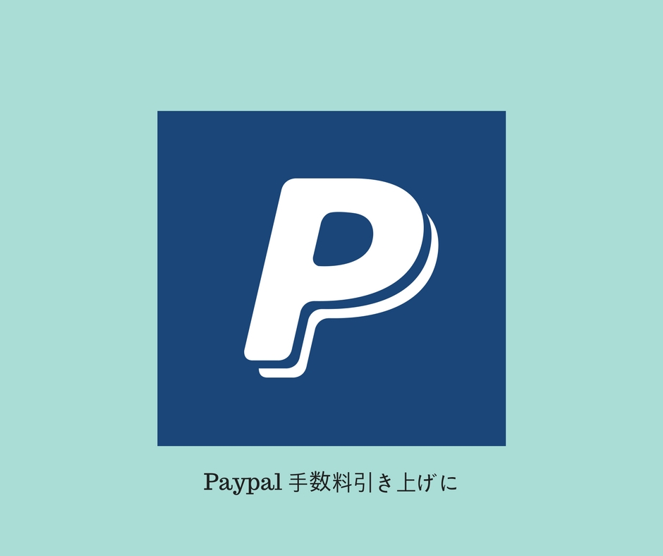 Paypal 手数料引き上げに